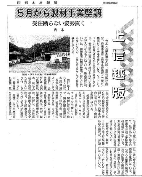 日刊木材新聞に掲載されました。