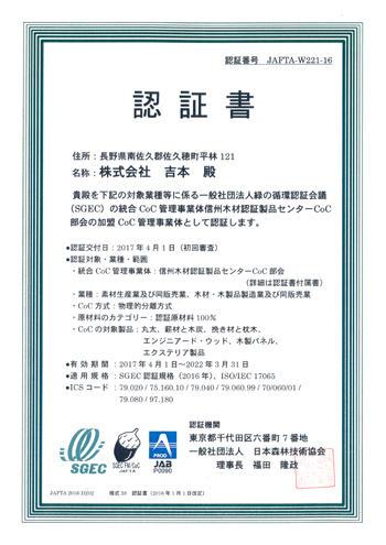 SGEC-CoC.jpg