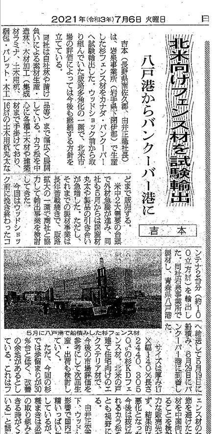 yoshimoto20210709.jpg